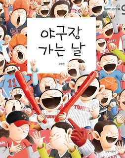 김영진 <야구장 가는 날>?