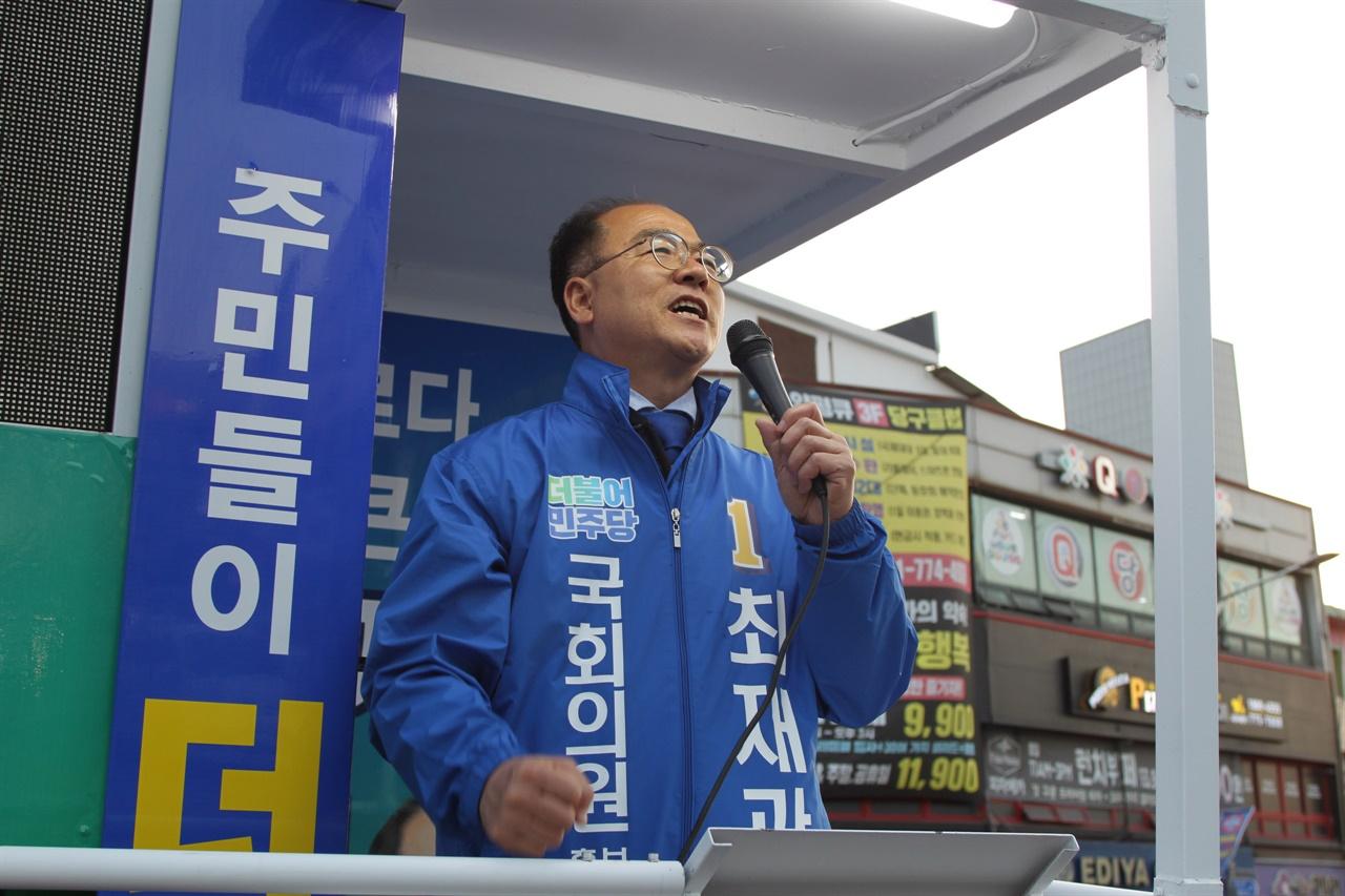 선거유세에 나선 여주양평 최재관 더불어민주당 후보