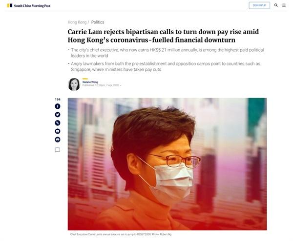 캐리 람 홍콩 행정장관의 연봉 인상 논란을 보도하는 <사우스차이나모닝포스트> 갈무리.