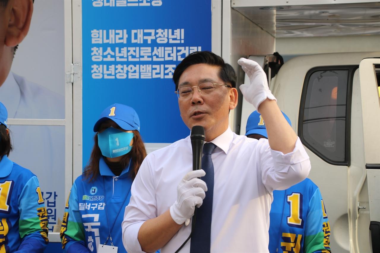 권택흥 더불어민주당 대구 달서갑 국회의원 후보가 지난 6일 오후 성서 월요시장에서 유세를 하고 있다.