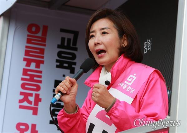 21대총선 서울 동작을에 출마한 미래통합당 나경원 후보가 7일 오후 사당역 부근에서 유세를 하며 지지를 부탁하고 있다.