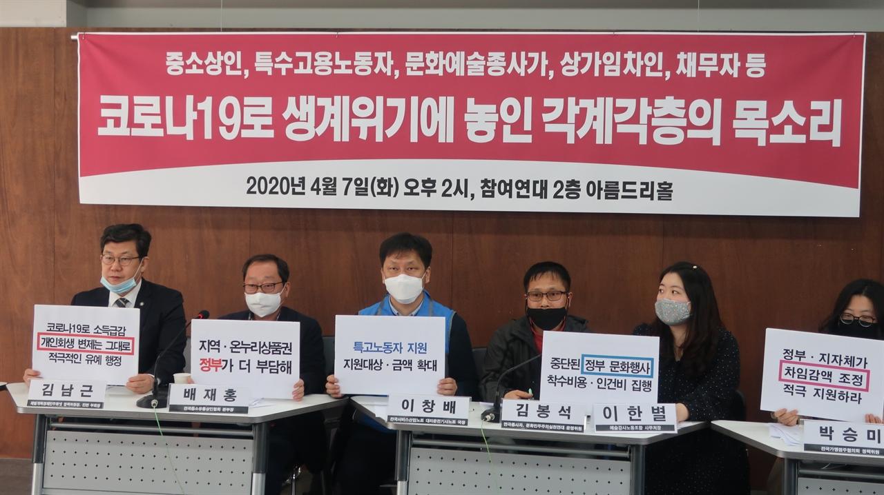 7일 오후 서울 종로구 참여연대 아름드리홀에서 기자회견을 열고 코로나19 여파로 어려움을 겪고 있는 중소상인·특수고용직 및 문화예술계 종사자들이 모여 사례를 발표했다.