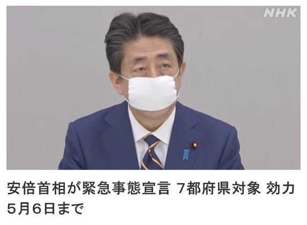아베 신조 일본 총리의 코로나19 긴급사태 선언을 보도하는 NHK 뉴스 갈무리.