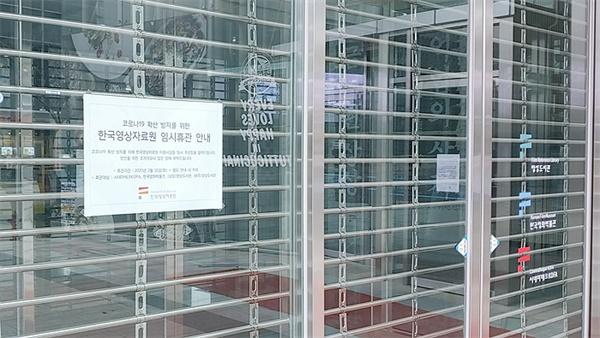 상암 일대 각종 시설 임시 폐쇄는 비단 방송국에만 국한된 일은 아니다.  한국 영상자료원 등 영화, 영상 관련 기관도 현재 문을 닫은 상황이다.