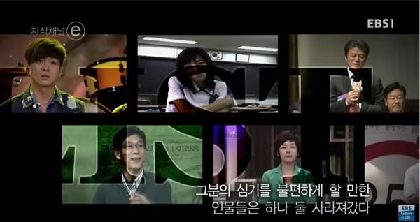 지식채널 e 작전 / 출처 : 유튜브 채널 EBSCulture