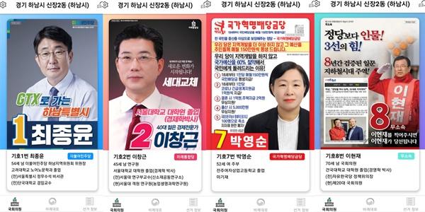 우리동네 선거 화면 / 출처 : 우리동네 선거