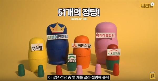 '[총선 맞춤 정치수업] 4.15 선거 전 주요 정당들 헷갈리면 클릭!' / 출처 : 유튜브 채널 씨리얼