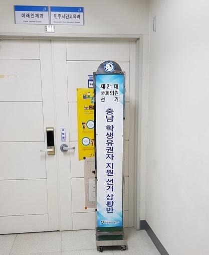 충남교육청 6층에 마련된 학생유권자 지원 선거 상황반.