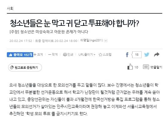 이영일 [청소년들은 눈 막고 귀 닫고 투표해야 합니까?] 캡처본 / 출처 : 오마이뉴스