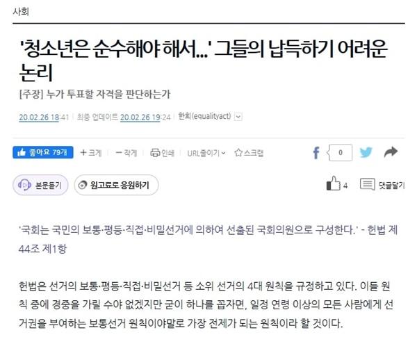 한희 ['청소년은 순수해야 해서...' 그들의 납득하기 어려운 논리] 캡처본 / 출처 : 오마이뉴스