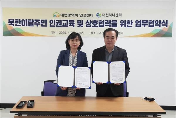 대전광역시인권센터와 대전하나센터는 7일 북한이탈주민 인권교육을 위한 업무협약식을 개최했다.