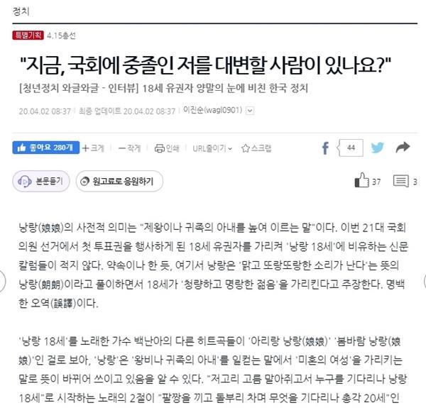 """이진순 [""""지금, 국회에 중졸인 저를 대변할 사람이 있나요?""""] 캡처본 / 출처 : 오마이뉴스"""