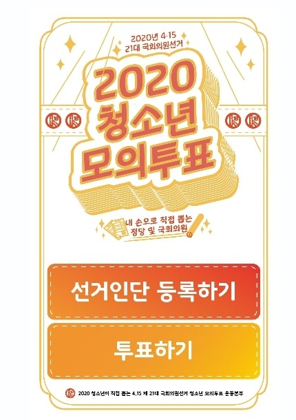 2020 청소년 모의투표 / 출처 : 2020 청소년 모의투표 사이트