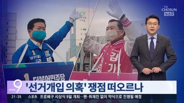 △ 울산 남구을 지역구 쟁점이 선거개입 의혹이라는 TV조선(3/31)