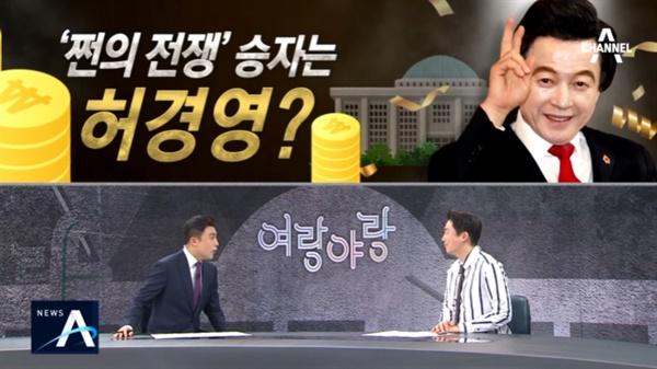 △ 보조금을 많이 받은 허경영 대표가 '쩐의 전쟁 승자'라는 채널A(3/30)