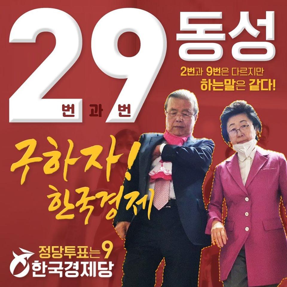 한국경제당 페이스북 페이지에 올라온 온라인 홍보물. 김종인 미래통합당 총괄선대위원장이 등장한다.