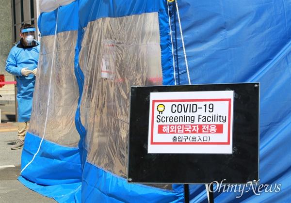 8일 오전 서울 강남구보건소에서 '코로나19' 선별진료소가 운영중이다. 해외입국자들을 위한 별도의 출입구가 마련되었으며, 귀가를 돕기 위해 구급차가 대기중이다.