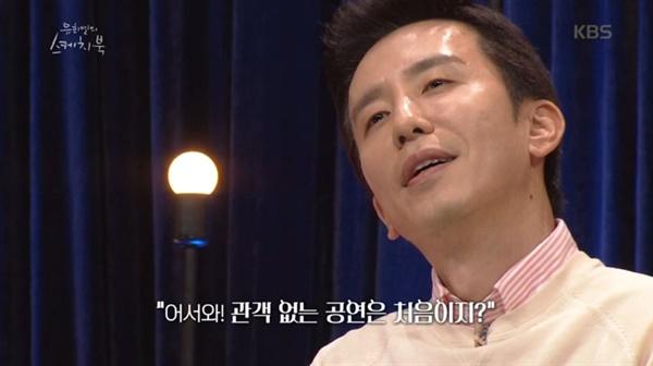 KBS2 <유희열의 스케치북> 방송화면 캡처