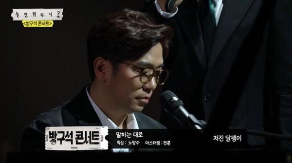 MBC <놀면 뭐하니> 방송화면 캡처