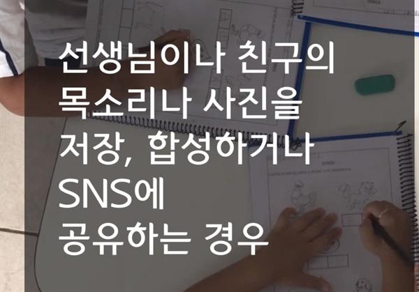 8일 서울 한울중이 학생들에게 보낸 '원격수업 안내' 동영상.