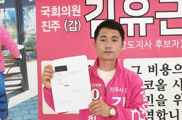 무소속 김유근 후보(진주갑).