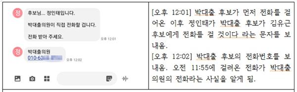 정인태 미래통합당 '진주갑'당협 디지털위원장이 무소속 김유근 후보한테 보낸 문자메시지 내용.