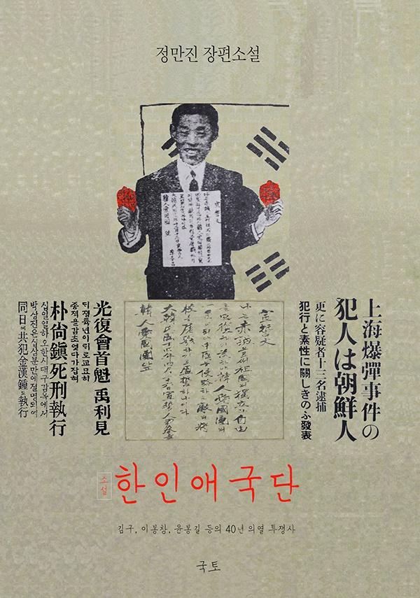 <소설 한인애국단>의 표지