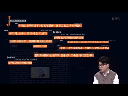 <저널리즘 토크쇼 J>의 한 장면