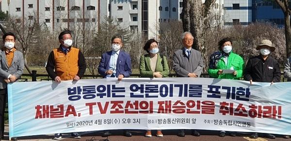 8일 오후 3시 방송독립시민행동 방통위 앞 기자회견 모습이다.