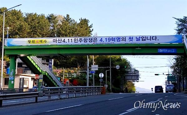 마산 4.11민주항쟁 기념 홍보물.