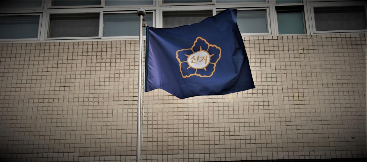 1일 선거관리위원회 서울사무소의 깃발이 펄럭이고 있다.