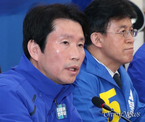 더불어민주당 이인영 공동선대위원장이 9일 오전 서울 여의도 국회에서 열린 현안점검회의에서 모두발언을 하고 있다.