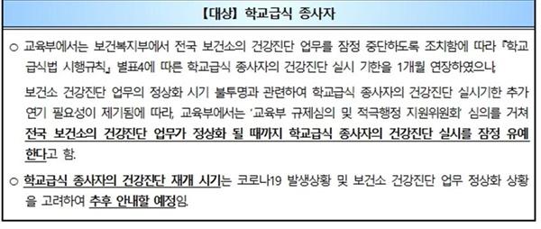 대한영양사협회가 3월 27일 보낸 학교급식종사자 건강진단 유예 알림