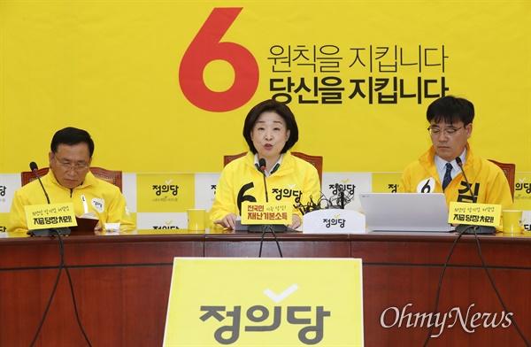 정의당 심상정 대표가 9일 오전 서울 여의도 국회에서 열린 중앙 선거대책위원회 회의에서 모두발언을 하고 있다.