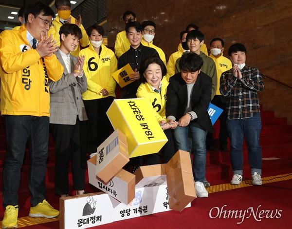 정의당 심상정 대표가 9일 오전 서울 여의도 국회에서 유권자들과 '18세 생애 첫 투표 행사' 퍼포먼스를 하고 있다.