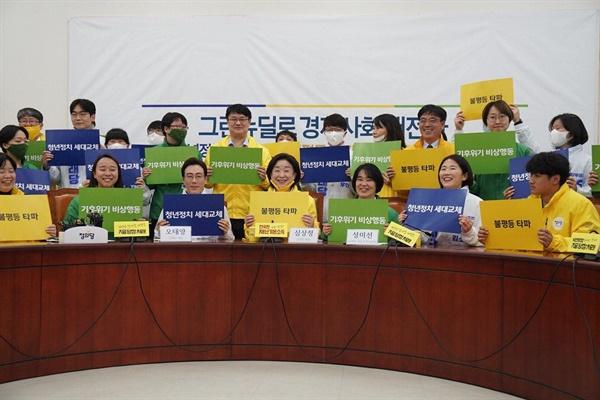 정의녹색미래 총선공동대응 정의당,녹색당,미래당이 국회에서 21대 총선공동대응 선언식을 가지고 있다.