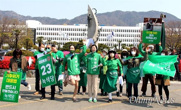 """녹색당은 4월 9일 경남도청 정문 앞에서 """"코로나19 재난과 기후위기 시대의 정치, 녹색당이 하겠습니다""""며 지지를 호소했다."""
