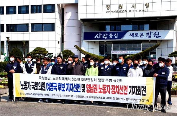 단병호 전 국회의원을 비롯한 노동자들이 9일 창원시청 현관 앞에서 기자회견을 열어 여영국 후보 지지선언했다.