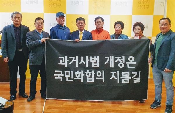 한국전쟁 민간인희생자 충북유족회 임원들이 9일 4.15총선 후보로 나선 정의당 김종대 후보(상당구,가운데) 사무실을 방문해 과거사법 제정을 요청하고 기념사진을 찍고 있다.