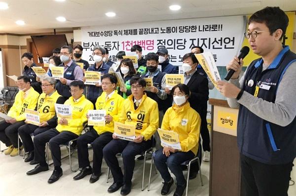 4.15총선이 6일 앞으로 다가온 가운데, 9일 정의당 부산시당에서 부산지역 노동자 1106명이 지지선언을 발표하고 있다.