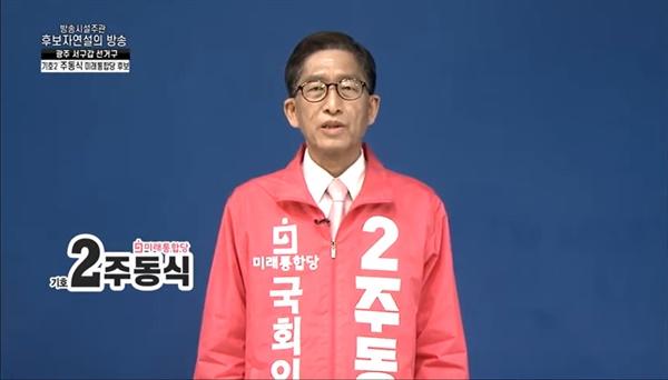 제21대 국회의원 총선거에서 광주 서구갑에 출마한 주동식 미래통합당 후보가 방송시설주관 후보자연설의 방송에 나섰다.