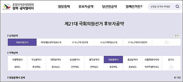 21대 국회의원 선거에 출마한 후보들의 공약을 검색할 수 있는 중앙선거관리위원회 정책공약알리미 홈페이지 화면 갈무리.