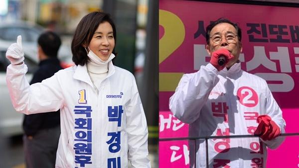 박경미 더불어민주당 후보(왼쪽), 박성중 미래통합당 후보 (오른쪽)