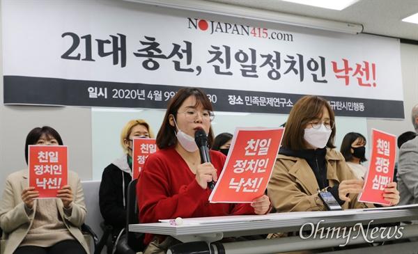 아베규탄 시민행동은 9일 서울 용산구 민족문제연구소에서 친일정치인 낙선명단을 발표했다.