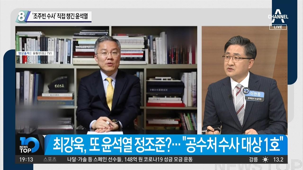 열린민주당 최강욱 후보 발언이 정치적 목적이라며 비판한 이현종 씨 채널A <뉴스TOP10>(3/30)
