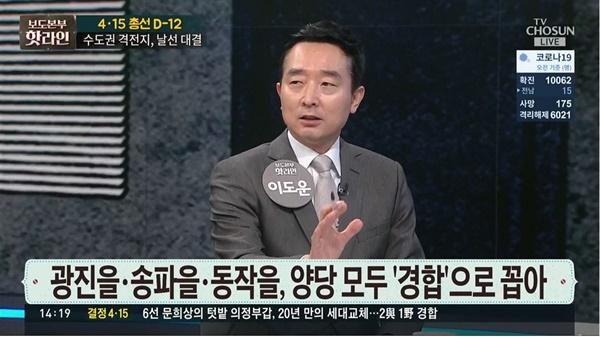 고민정 후보 깎아내리고 오세훈 후보 띄워준 이도운 씨 TV조선 <보도본부 핫라인>(4/3)
