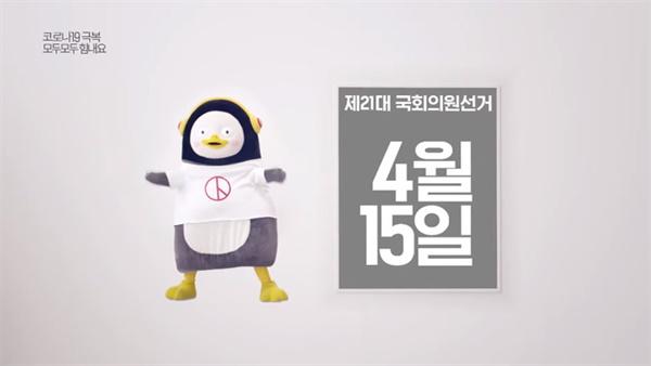 4.15 총선 투표 캠페인에 참여한 펭수 (화면캡쳐)
