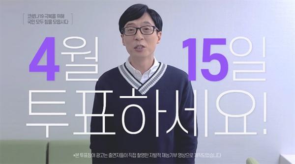 유재석을 비롯한 많은 연예인들이 4.15 총선 투표 독려 캠페인에 힘을 보태고 있다. (화면 캡쳐)