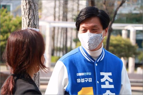 더불어민주당 조승래 대전유성구갑 후보.