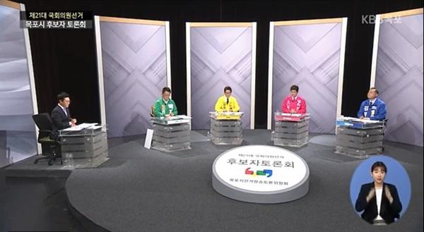 KBS 후보 토론회 목포시 선거방송토론위원회 주관 후보토론회